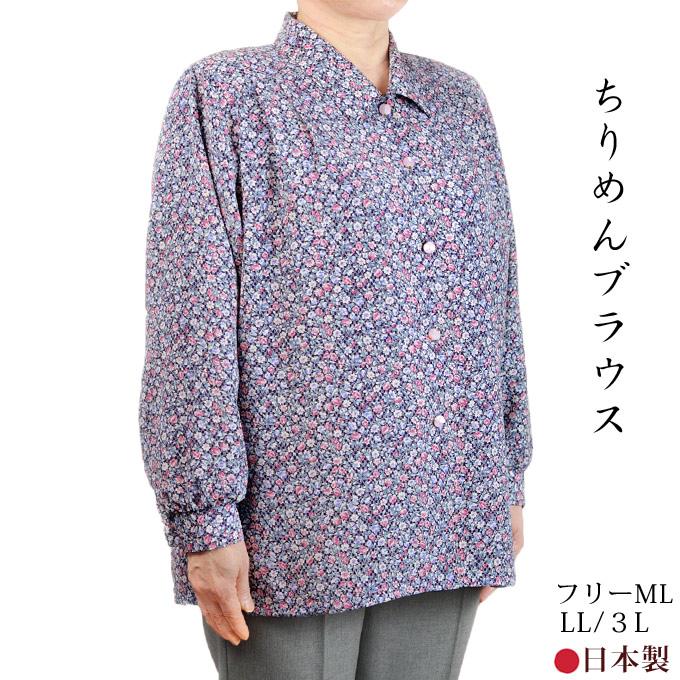ちりめんブラウス フリー(M~L)/LL/3L 日本製 シニア 婦人服 春夏