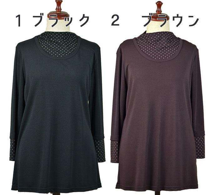 フリーサイズオフネックロングチュニック シニアファッション 秋 ミセス シニア向け婦人服