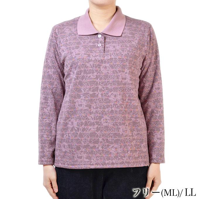 安心の日本製長袖ポロシャツ かすりジャカード長袖ポロシャツ 爆買いセール 好評 フリー LL 日本製 シニア 婦人服 春 レディース