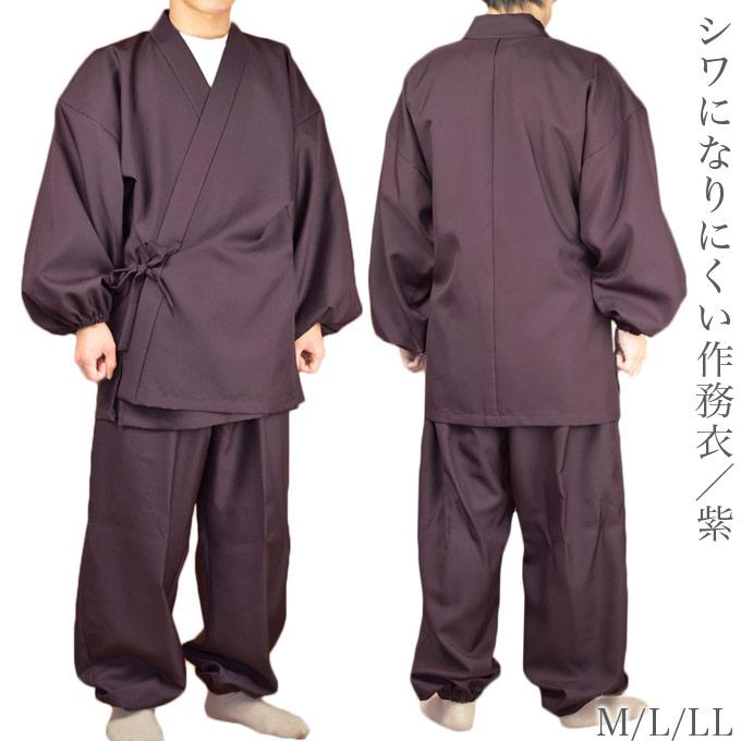 シワになりにくい作務衣01 紫【日本製】【和服】【M/L/LL】【送料無料】