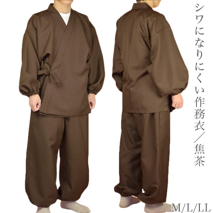 シワになりにくい作務衣03 焦茶【日本製】【和服】【送料無料】
