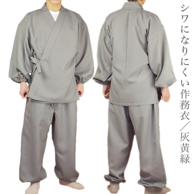 シワになりにくい作務衣05灰黄緑【日本製】【部屋着】【和服】【送料無料】