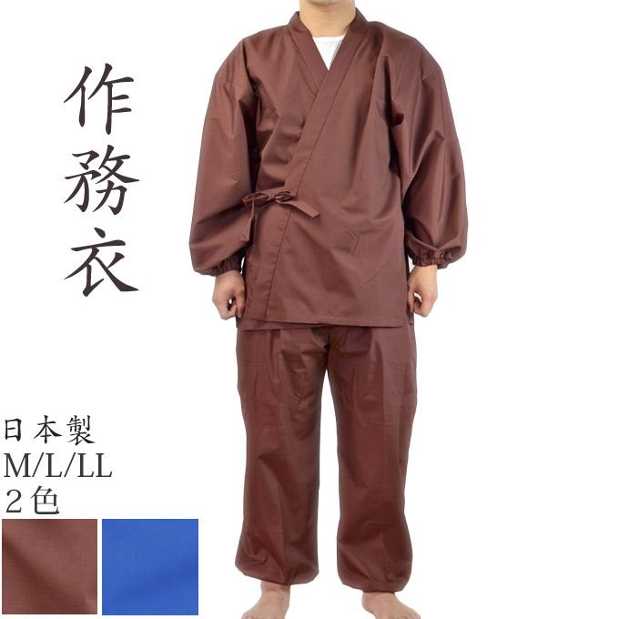 作務衣 M/L/LL メンズ 春 夏 秋