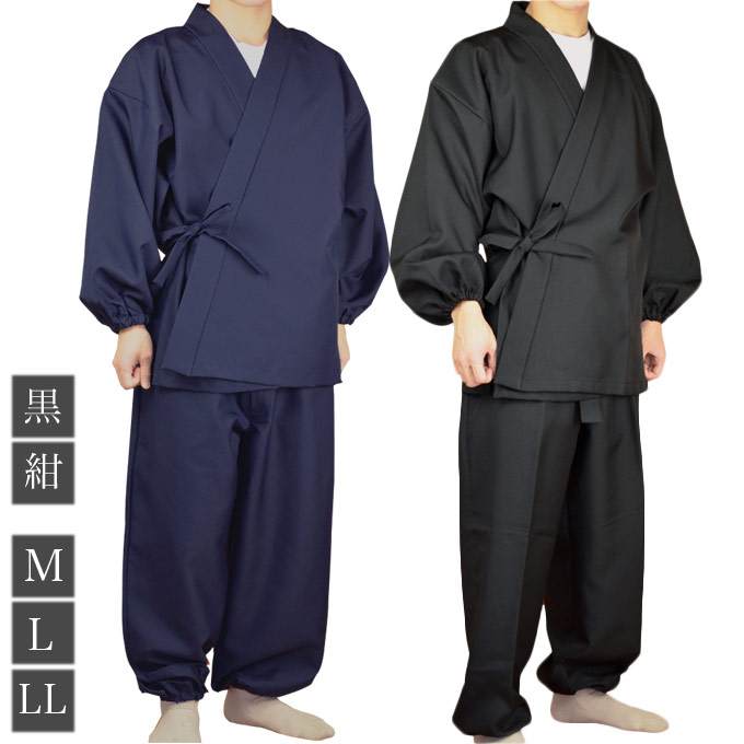 作務衣 M/L/LL(黒/紺)【日本製】【部屋着】【和】【楽ギフ】【送料無料】