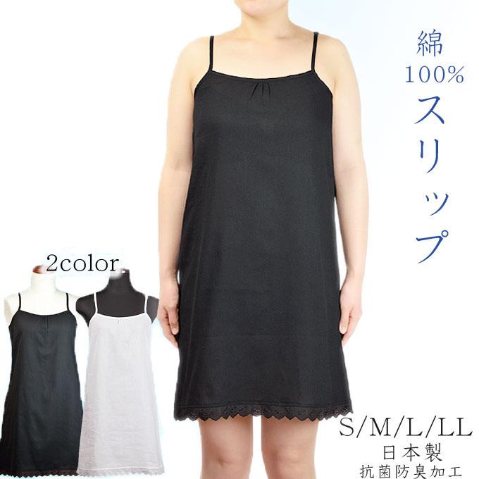 綿100%クレープ生地の日本製の快適なスリップ 供え 抗菌 防臭加工 スリップ 綿100% クレープ肌着 アジャスター付 肩紐長さ調整可 日本製 黒白 LL 予約販売 M S コットン100% L