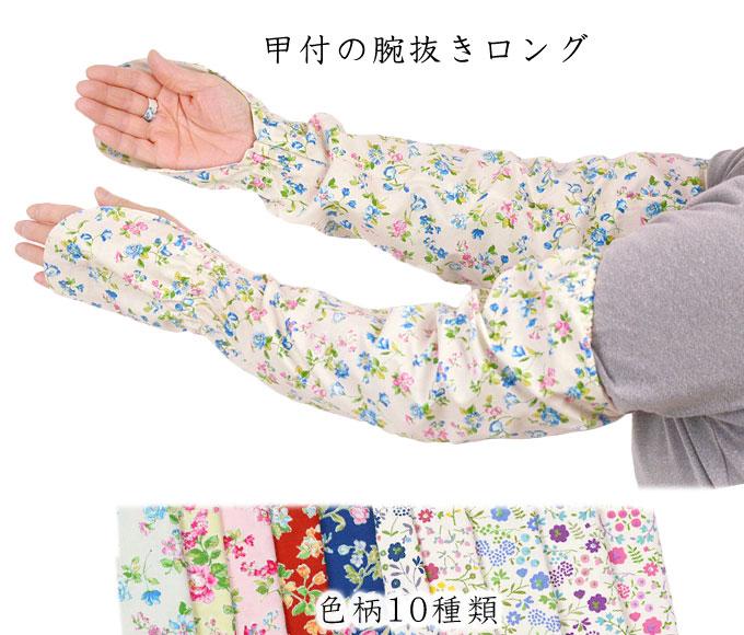 甲付きのロングの腕カバー 柄腕抜き甲付き ロング 手甲 花柄 かわいい腕カバー 日本製 新品 送料無料 ガーデニング 税込 園芸 綿100%