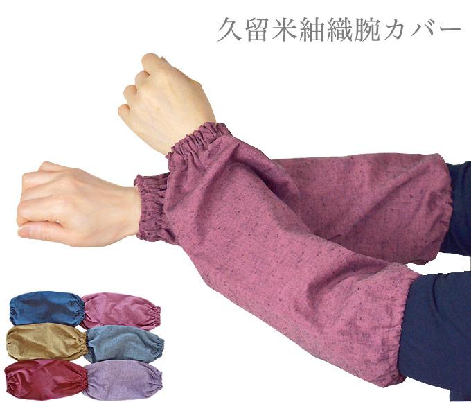 お見舞い 35%OFF 本格久留米紬織日本製柄腕カバーメール便送料無料 日本製 久留米紬織腕カバー ガーデニング アームカバー