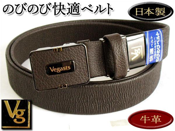 ベガス[Vegasts]本牛革 のびのび快適ベルト 無段階調節[ブラウン] 110cm×3cm 日本製 レザー メンズ 伸縮■▲