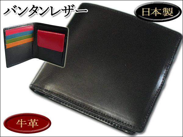 本牛革 バンタンレザー ブラック 二つ折財布 小銭入れあり 日本製 メンズ レディス■▲