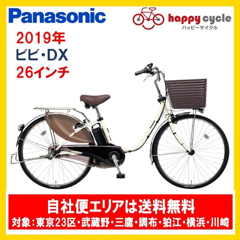 電動自転車 パナソニック VIVI DX(ビビ DX)26インチ 16.0Ah 2019年 完全組立 自社便エリア送料無料(土日配送対応)