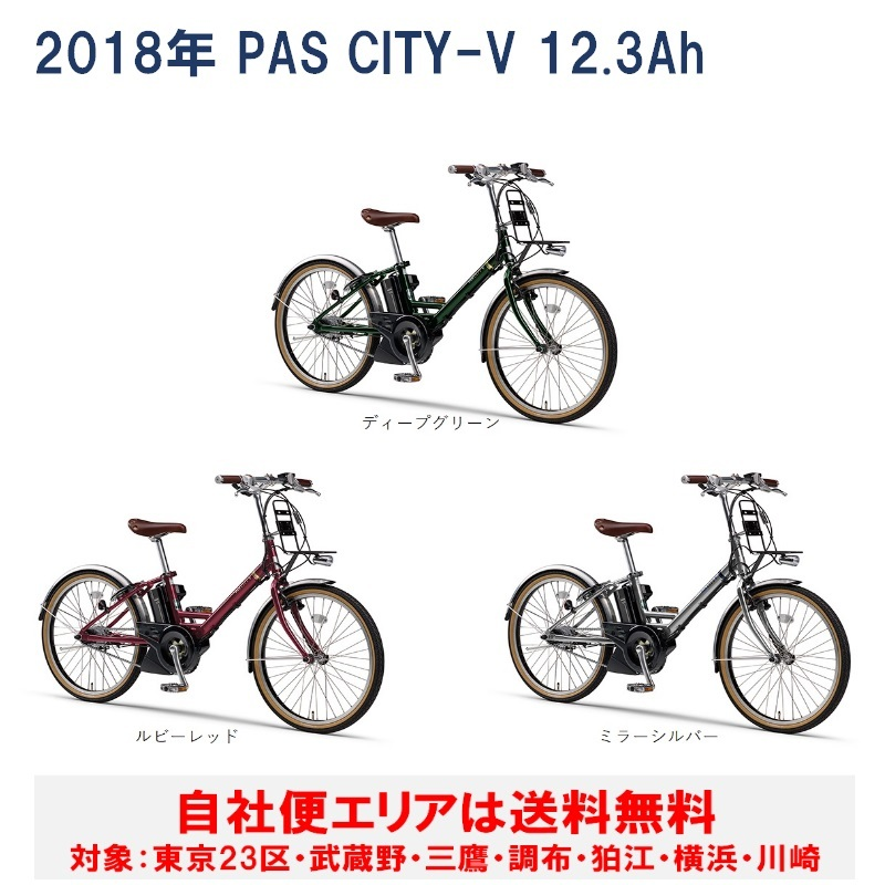 電動自転車 ヤマハ PAS CITY V(パス シティー ブイ)24インチ 12.3Ah 2019年 完全組立 自社便エリア送料無料(土日対応)
