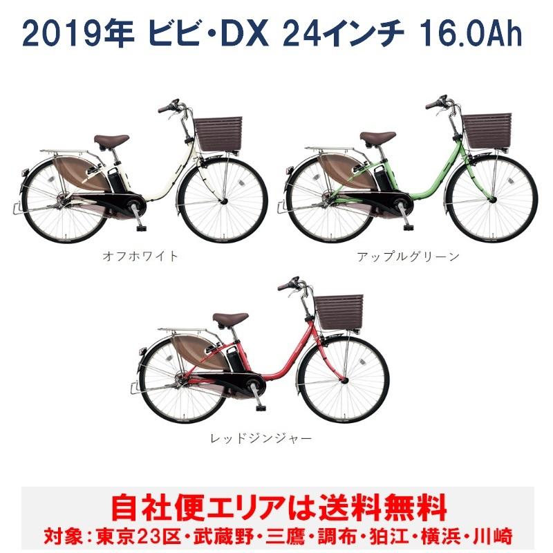 電動自転車 パナソニック VIVI DX(ビビ DX)24インチ 16.0Ah 2019年 完全組立 自社便エリア送料無料(土日配送対応)