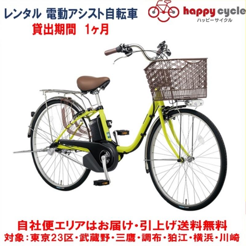 Panasonicの電動アシスト自転車を1ヶ月レンタル レンタル 1ヶ月 電動自転車 送料無料でお届けします パナソニック ビビ 26インチ 永遠の定番モデル 8.0Ah SX vivi 送料無料 自社便エリア対象