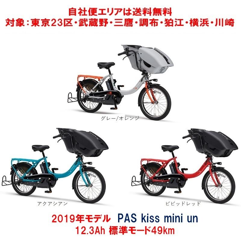 電動自転車 子ども乗せ ヤマハ PAS Kiss mini un(パス キッスミニアン)20型 12.3Ah 2019年 完全組立 自社便エリア送料無料(土日対応)