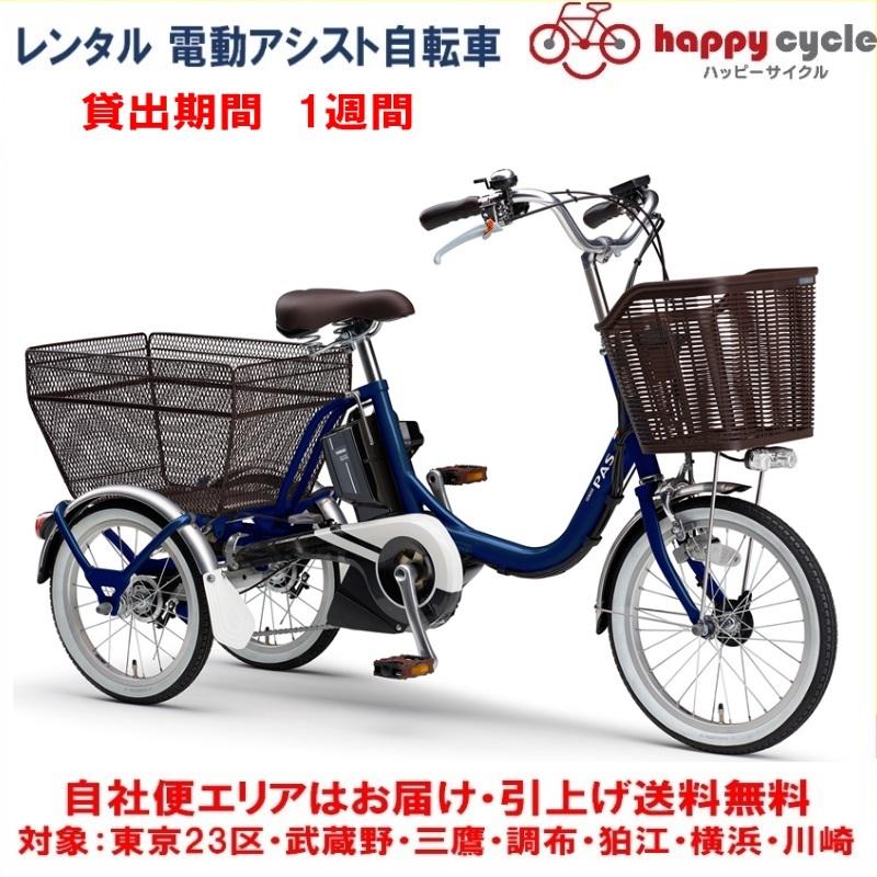 レンタル 1週間 電動自転車 3輪車 ヤマハ PAS ワゴン 15.4Ah 適応身長139以上 自社便エリア対象(送料無料)