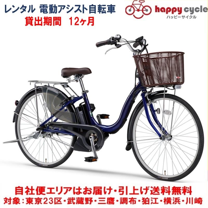 レンタル 12ヶ月 電動自転車 ヤマハ PAS Cheer(パスチア)9.3Ah 26インチ 自社便エリア対象(送料無料)