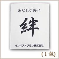 ノベルティ用スポンジクロス(100枚~1色刷り印刷代無料で40,000円)