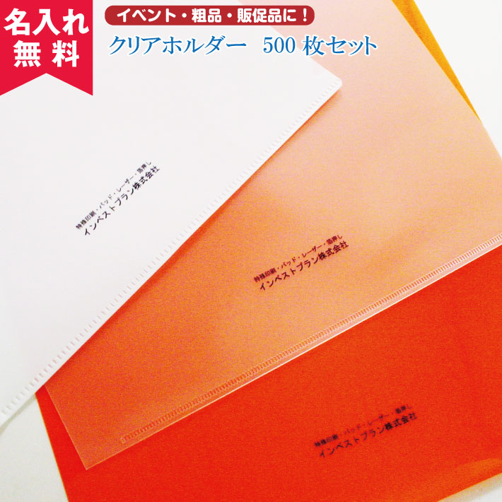 【名入れ無料】【送料無料】クリアーホルダー500枚セット(名入れクリアファイル・クリアホルダー・)