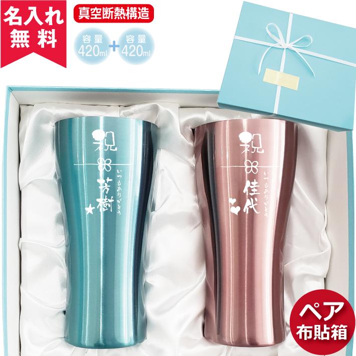 【名入れ無料】【送料無料】ペア布貼箱入り真空ステンレスタンブラー420ml(3C)ペアセット【リボン】(保冷保温・真空断熱構造・魔法瓶構造・二重構造・名入れタンブラー・名入れグラス・名入れカップ・オリジナル)