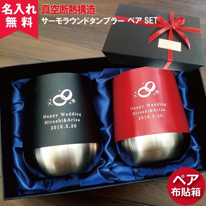 【名入れ無料】【送料無料】ペア箱入りサーモラウンドタンブラー【ウエディングデザイン】(保冷保温・真空断熱構造・魔法瓶構造・二重構造・名入れタンブラー・名入れグラス・名入れカップ・オリジナル)