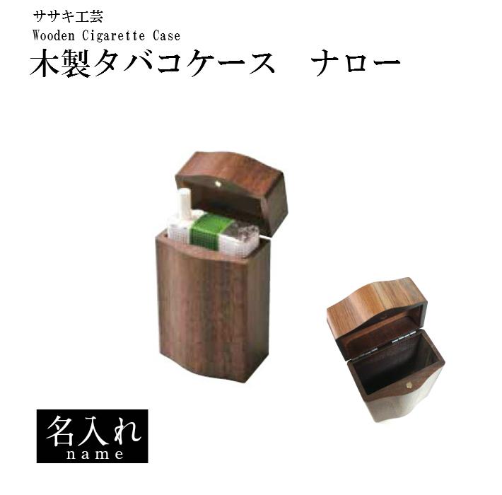【名入れ】木製タバコケースナロー(ウッディウッドササキ工芸タバコ煙草入れ喫煙)