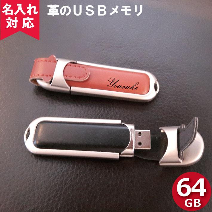 USB USBメモリ 64GB 革 おしゃれ シンプル 名入れギフト ギフト プレゼント 男性 女性 実用的 記念日 オリジナル 革のUSBフラッシュメモリ-64GB 名入れUSBプレゼント メール便OK 期間限定で特別価格 普段使い 誕生日 名入れ対応 お祝 鍵 チープ バレンタインデー