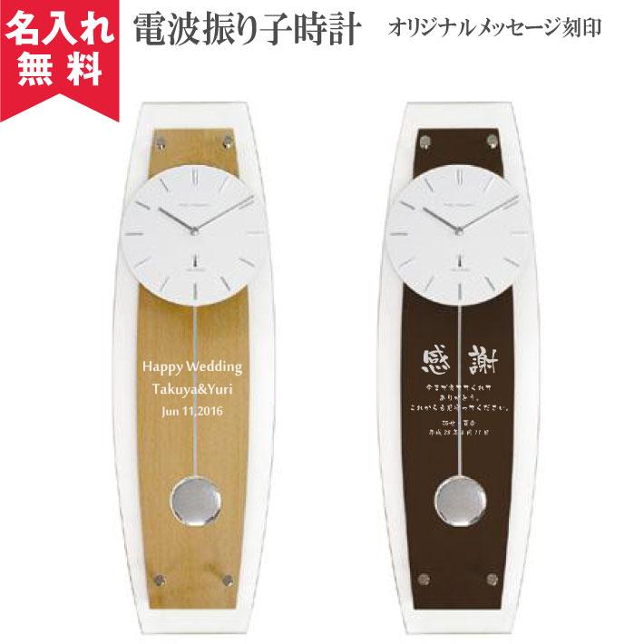 【名入れ・メッセージ刻印無料】【送料無料】TFR-1005スタンダード電波振り子時計