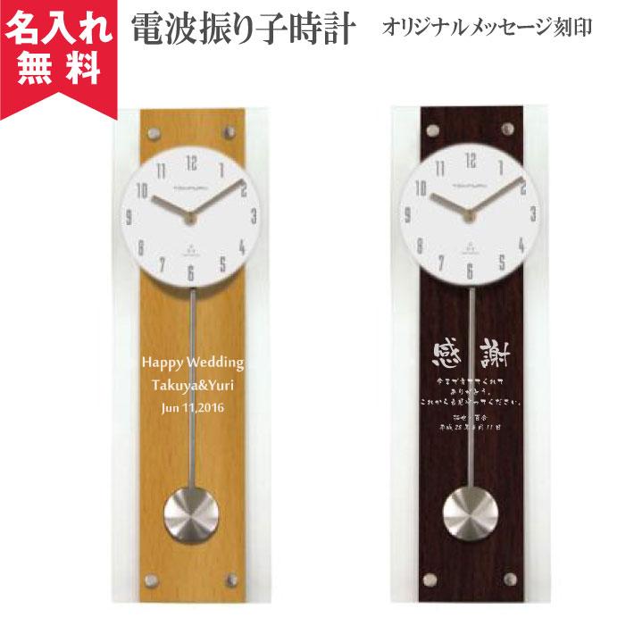 【名入れ・メッセージ刻印無料】【送料無料】TFR-1079スタンダード電波振り子時計