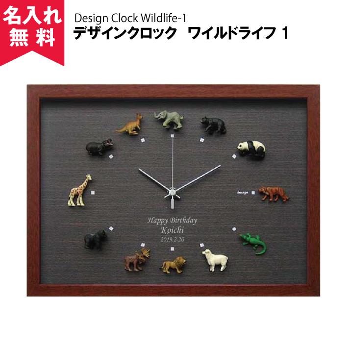 【名入れ・メッセージ刻印無料】【送料無料】デザインクロック ワイルドライフ1(時計・掛け時計・インテリア時計)
