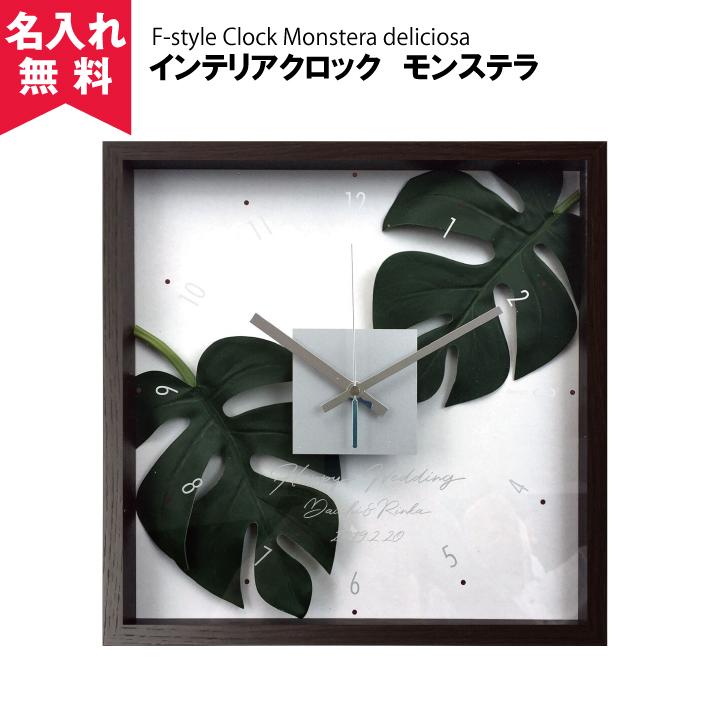 【名入れ・メッセージ刻印無料】【送料無料】インテリアクロック モンステラ(時計・掛け時計・インテリア時計)