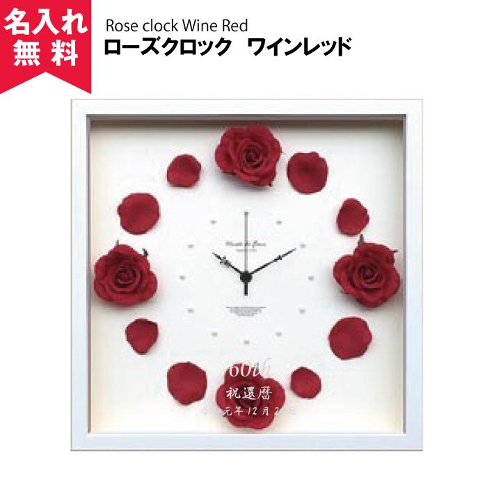 【名入れ・メッセージ刻印無料】【送料無料】ローズクロック ワインレッド(時計・掛け時計・インテリア時計)