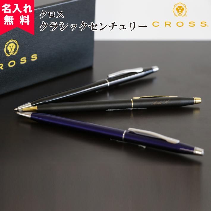 【名入れ無料】クロス クラシックセンチュリーボールペン/CROSS CLASSIC CENTURY(名入れボールペン)