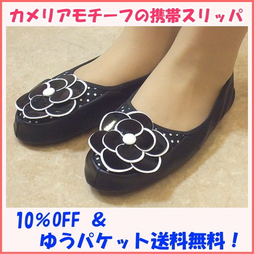 Cute black Camellia motif mobile slippers: DrawString bag with your exam cute room shoes freshman graduation class fashionable indoor slippers style Camellia