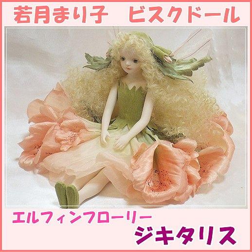 【送料無料】若月まり子 お花の妖精人形♪エルフィンフローリー:ジキタリス【楽ギフ_のし】ビスクドール 御祝 贈答 創作人形 ギフト 結婚祝 出産祝 記念品