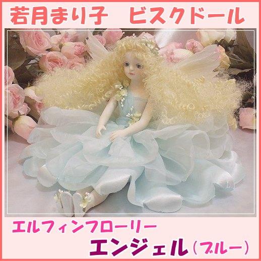 【送料無料】若月まり子 天使人形♪エルフィンフローリー:エンジェル(ブルー)【楽ギフ_のし】ビスクドール 御祝 贈答 創作人形 ギフト 結婚祝 出産祝 記念品
