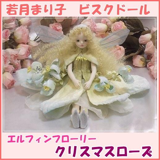 【送料無料】若月まり子 お花の妖精人形♪エルフィンフローリー:クリスマスローズ(ブルー)【楽ギフ_のし】ビスクドール 御祝 贈答 創作人形 ギフト 結婚祝 出産祝 記念品
