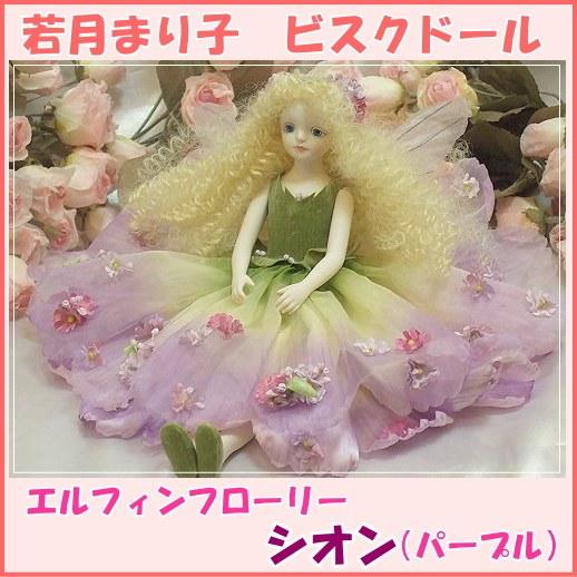 【送料無料】若月まり子 お花の妖精人形♪エルフィンフローリー:シオン(パープル)【楽ギフ_のし】ビスクドール 御祝 贈答 創作人形 ギフト 結婚祝 出産祝 記念品