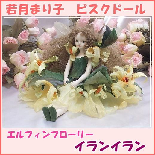 【送料無料】若月まり子 お花の妖精人形♪エルフィンフローリー:イランイラン(イエロー)【楽ギフ_のし】ビスクドール 御祝 贈答 創作人形 ギフト 結婚祝 出産祝 記念品