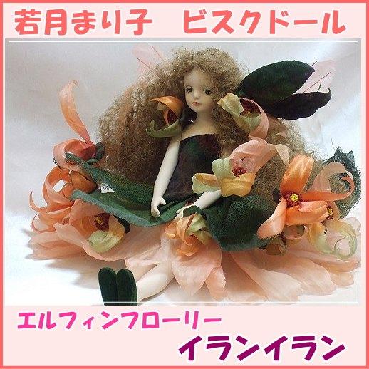 【送料無料】若月まり子 お花の妖精人形♪エルフィンフローリー:イランイラン(オレンジ)【楽ギフ_のし】ビスクドール 御祝 贈答 創作人形 ギフト 結婚祝 出産祝 記念品