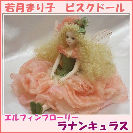 【送料無料】若月まり子 お花の妖精人形♪エルフィンフローリー:ラナンキュラス(ピンク)【楽ギフ_のし】ビスクドール 御祝 贈答 創作人形 ギフト 結婚祝 出産祝 記念品