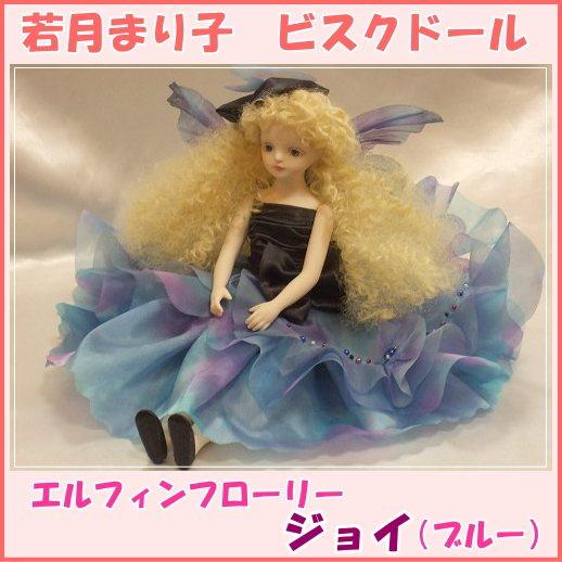 【送料無料】若月まり子 お花の妖精人形♪エルフィンフローリー:ジョイ(ブルー)【楽ギフ_のし】ビスクドール 御祝 贈答 創作人形 ギフト 結婚祝 出産祝 記念品