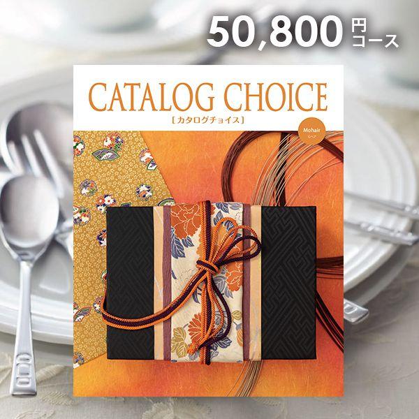 送料無料 カタログギフト カタログチョイス モヘア 50800円コース 内祝い お返し 出産内祝い 結婚内祝い 引き出物 出産祝い 結婚祝い 快気祝い プレゼント 祝い