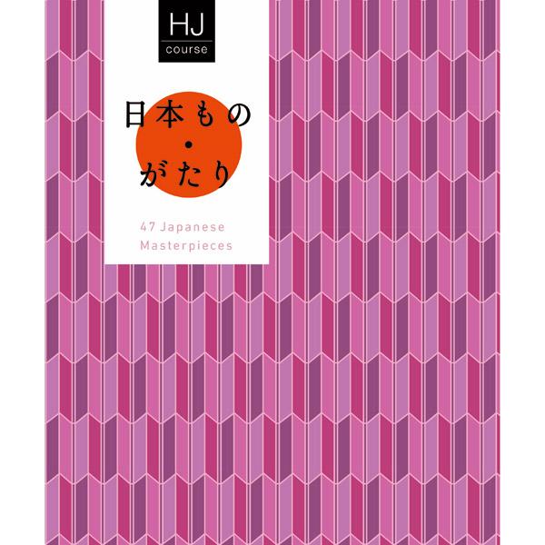 【送料無料】カタログギフト 日本ものがたり HJコース 内祝い お返し 出産内祝い 結婚内祝い 引き出物 出産 結婚 快気 プレゼント