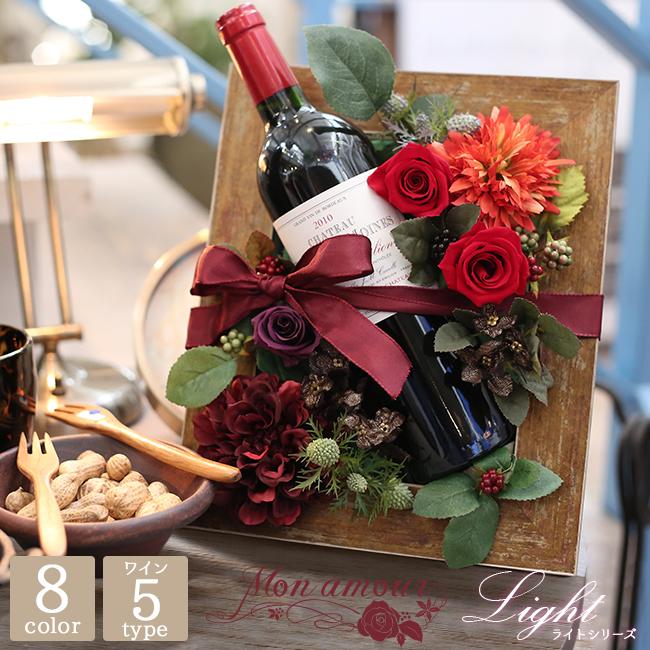 【Mon amour -モナムール-《Light》】プリザーブドフラワー ワイン 結婚祝い 結婚記念日 両親贈呈 還暦祝い 退職祝い 新築祝い 開店祝い プロポーズ