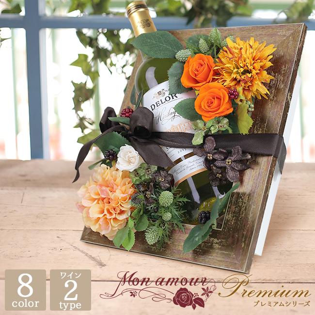 【送料無料】【Mon amour -モナムール-《Premium》】プリザーブドフラワー ワイン 結婚祝い 結婚記念日 両親贈呈 還暦祝い 退職祝い 新築祝い 開店祝い プロポーズ