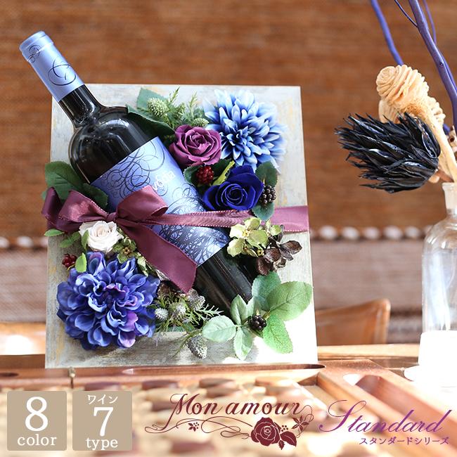 【送料無料】【Mon amour -モナムール-《Standard》】プリザーブドフラワー ワイン 結婚祝い 結婚記念日 両親贈呈 還暦祝い 退職祝い 新築祝い 開店祝い プロポーズ