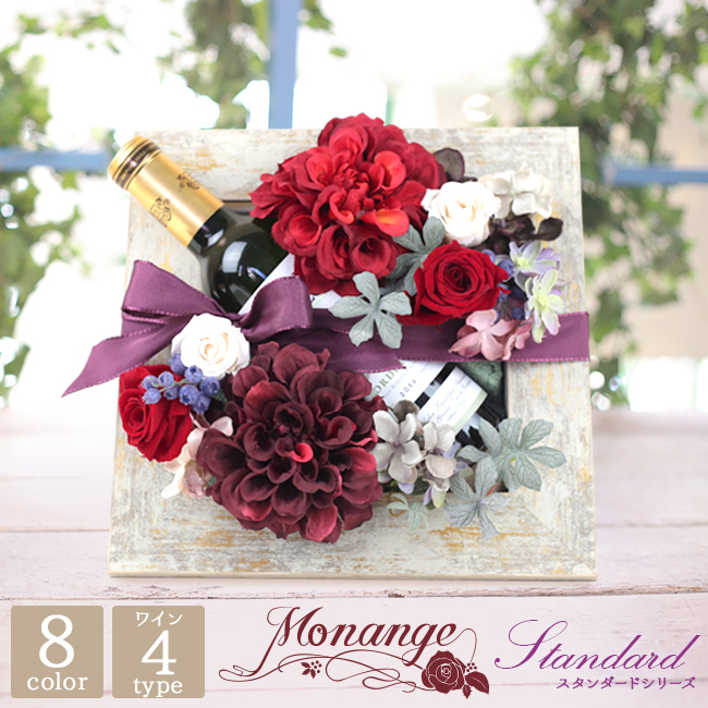 【Monange -モナンジュ-《Standard》】プリザーブドフラワー ワイン 結婚祝い 結婚記念日 両親贈呈 還暦祝い 退職祝い 新築祝い 開店祝い プロポーズ