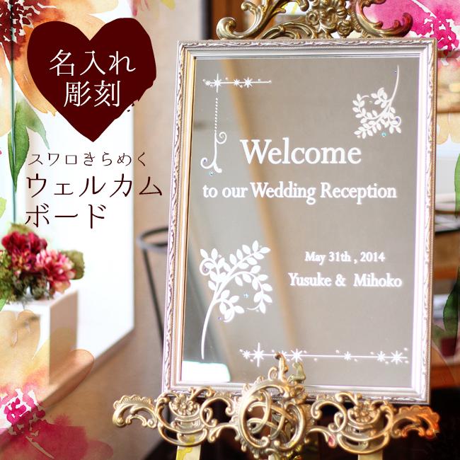 【 名入れ ウェルカムボード 】ミラー 鏡 鏡面 結婚祝い ウェディング 名前入り 結婚式 開店祝い アンティーク調 刻印 オープン記念 記念品 贈呈品