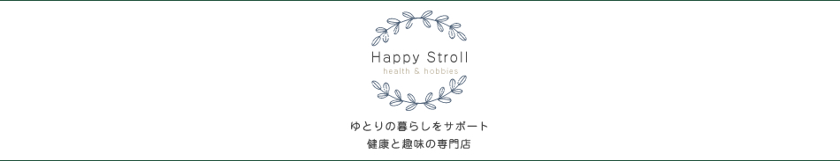 Happy Stroll:ゆとりの暮らしをサポート 健康と趣味の専門店