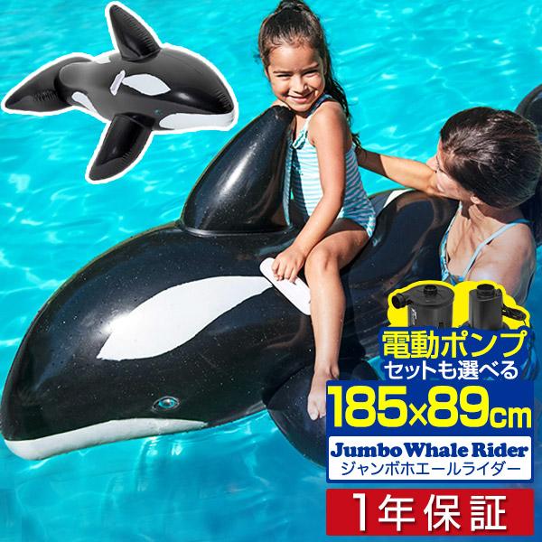 追加料金でポンプセット 海 プール ビーチ アウトドア レジャー リゾート海水浴 浮き輪 うきわ プールフロート ジャンボ ホエールライダー 大人 子供 にも ギフ_包装 安値 1年保証 フロート クジラ くじら型フロート 水あそび 200cm かわいい グッズ 水遊び 取っ手付 おもちゃ 大型 おしゃれ 空気入れ 電動ポンプ 海水浴 シャチ イルカ 浮輪 送料無料